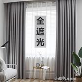全遮光窗簾布簡約現代網紅臥室遮光布遮陽工程飄窗高精密窗簾成品 【全館免運】