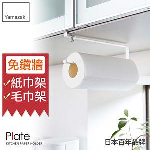 日本【YAMAZAKI】Plate層板廚房紙巾掛勾