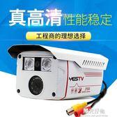 攝像頭模擬監控高清紅外1200線攝像機夜視探頭室外防水安防監控器 igo陽光好物