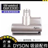㊣胡蜂正品㊣ 現貨 全新 DYSON V6 SV09 迷你 電動吸頭 DC74 DC62 DC58 DC59 SV07