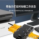切換器 kvm切換器vga2口二進一出一臺電腦共享一套顯示器鍵盤鼠標usb手動 有緣生活館