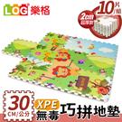 【LOG樂格】XPE環保無毒巧拼地墊X10片組-森林樂園 (每片30X30cmX厚2cm) (共7款可任選) 拼接墊/ 爬行墊