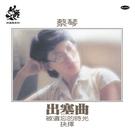 【停看聽音響唱片】【黑膠LP】蔡琴:出塞曲