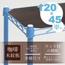 置物架/收納架/層網【配件類】120x45公分 層網專用木質墊板  dayneeds