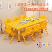 幼稚園桌椅 兒童桌椅套裝幼兒園課桌椅八人長方形玩具桌韓式寶寶塑料桌子椅子T 4色