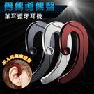 超輕量質感骨傳導藍牙耳機 不分左右耳 無線藍芽耳機 手機平板無線耳機 運動藍牙耳機 單耳耳機