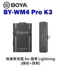 【EC數位】BOYA BY-WM4 PRO-K3 數字雙通道無線麥克風 (接收+發射) 蘋果 Lightning 一對一