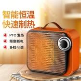 暖風機取暖器 暖風機小型家用 浴室桌面 便攜式 小太陽 PTC陶瓷加熱節能220vJD特賣