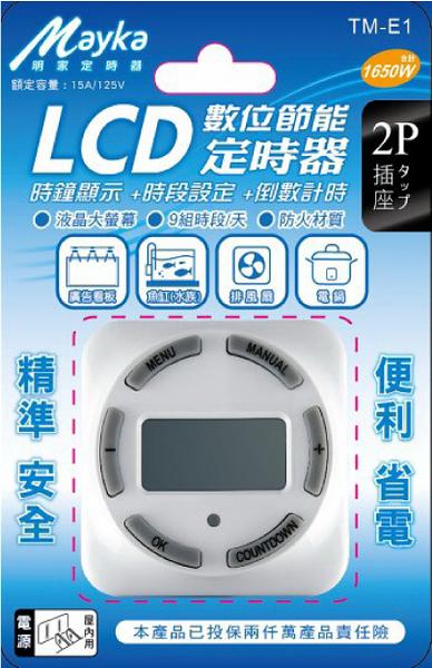 24小時LED數位定時器-2P