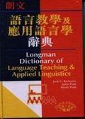 (二手書)朗文語言教學及應用語言辭典