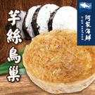 芋絲鳥巢(天然擺盤食材)(170g/包/...