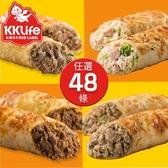 (加贈2條雞肉捲)【KK Life-紅龍免運組】起司肉捲48條組 (和風牛/美式雞/泡菜牛/胡椒豬)