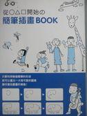 【書寶二手書T1/藝術_NGE】開始的簡筆插畫BOOK_岩上喜實