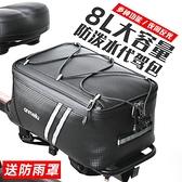 代駕包后座儲物箱防水電動自行車馱包后貨架包山地車尾包騎行裝備 父親節特惠
