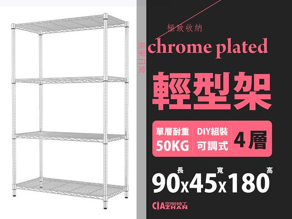 空間特工 電鍍 鐵架 90x45x180 輕型四層置物架 波浪架 鐵力士架 層架 書架LZ9045D4