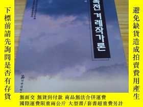 二手書博民逛書店罕見光復前朝鮮民族作家論朝鮮文Y243398 李光仁 延邊大學出
