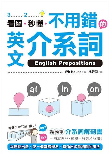 (二手書)看圖、秒懂、不用錯的英文介系詞 :超簡單介系詞解剖書,一看就理解,顛覆一般繁瑣解