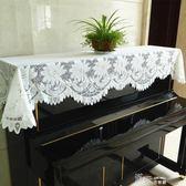 白色蕾絲鋼琴罩鋼琴防塵罩簡約鋼琴半罩鋼琴蓋布鋼琴通用 道禾生活館