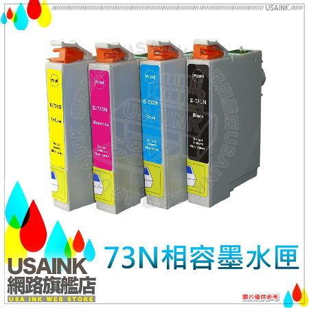 免運~USAINK~EPSON (73N)731N/732N/733N/734N/T1051/T1052/T1053/T1054(任選10盒)相容墨水匣  T20/T21/TX200/C79/C90/