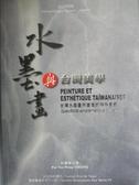 【書寶二手書T1/大學藝術傳播_KKY】水墨畫與台灣美學._姜祖望