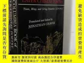 二手書博民逛書店1986年一版《哥倫比亞中國晚期詩選:罕見、明、清》(The Columbia Book of Later Chi