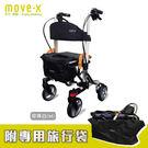 【歐尚】MOVE-X 健步車 手推散步車 購物車 珍珠白M號 (完全收折體積最小) ,附專用旅行袋x1