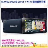 @3C 柑仔店@ PAPAGO GOLiFE GoPad 7 Wi-Fi 聲控導航平板 7吋螢幕 語音聲控導航 5種導航