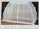 【Jenny Silk名床】蒙古包蚊帳....