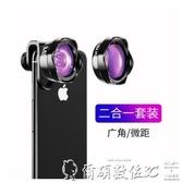 廣角鏡頭 廣角手機鏡頭微距高清專業拍攝單反華為蘋果vivo拍照外后置攝像頭 爾碩
