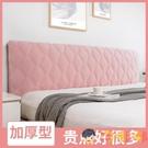 歐式床頭套罩弧形木板靠背軟包全包防塵保護萬能彈力通用【淘嘟嘟】