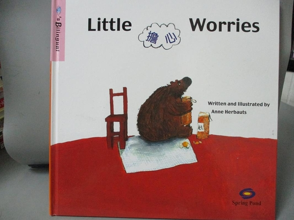【書寶二手書T1/少年童書_ZAR】Little Worries擔心_安‧艾柏