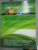【書寶二手書T7/進修考試_YKF】結構方程模型分析實務:AMOS的運用_陳寬裕, 王正華