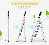 家用梯子折疊室內人字梯四五步踏板爬梯伸縮多功能加厚防滑扶手梯