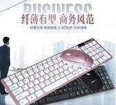優想輕薄靜音無線鍵盤滑鼠套裝辦公家用巧克力電腦台式筆記本防水T【中秋節】