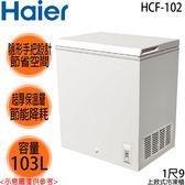 【Haier海爾】103公升 1尺9 上掀密閉冷凍櫃 HCF-102 送基本安裝