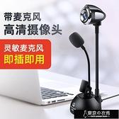 攝像頭 電腦攝像頭台式筆記本外置攝像頭帶話筒USB接口免驅高清直播