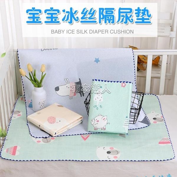 夏季冰絲涼席隔尿墊小孩尿墊可洗透氣雙面水晶絨四季適用月經床墊 快速出貨