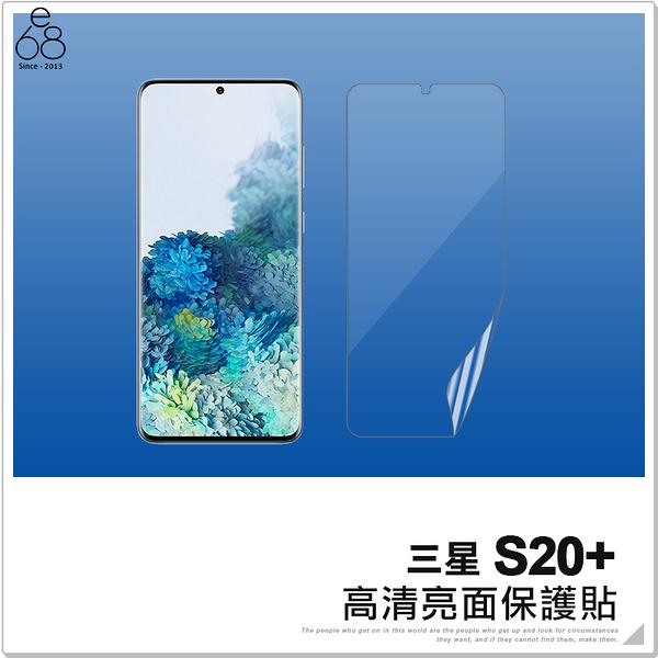 三星 S20+ 一般亮面 軟膜 螢幕貼 手機保貼 保護貼 非滿版 半版 軟貼膜 螢幕保護 保護膜 手機螢幕膜