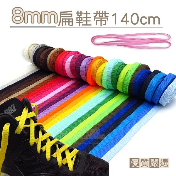 糊塗鞋匠 優質鞋材 G36 台灣製造 8mm扁鞋帶140cm 1雙 帆布鞋帶 運動鞋帶 高筒鞋帶 編織鞋帶