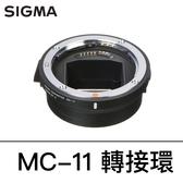 SIGMA MC-11 轉接環 SIGMA EOS 接環轉 SONY E 接環 恆伸公司貨