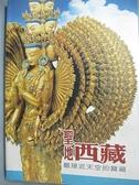 【書寶二手書T8/藝術_JH7】聖地西藏-最接近天空的寶藏_馮明珠, 索文清