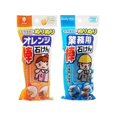 日本 KOKUBO 小久保 橘子衣物/作業服 清潔肥皂棒(110g) 款式可選【小三美日】