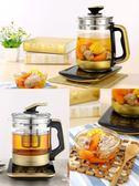 養生壺多功能煮茶器電熱燒水壺花茶壺220v爾碩數位3c