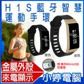 ~24 期零利率~ H1S 智慧 健康管理手環熱量卡路里 步伐來電提醒 器時間顯示