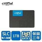 美光 Micron Crucial BX500 1TB SSD 2.5吋 固態硬碟
