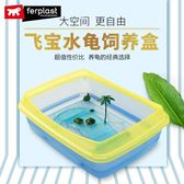 烏龜缸亞克力水龜飼養盒飼養箱塑料水龜缸曬台水陸缸 城市科技DF