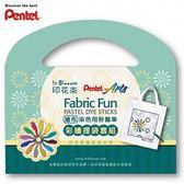 Pentel 飛龍 印花樂聯名 繪布染色用粉蠟筆 附提袋套組