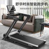 跑步機 SHUA舒華E7華為靜音跑步機家用款小型折疊多功能室內運動健身旗艦 風馳
