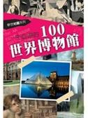 (二手書)一生必遊的100世界博物館
