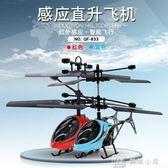 感應飛行器 充電懸浮飛機兒童玩具YXS娜娜小屋